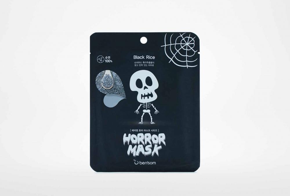 Маска для лица с экстрактом черного риса BERRISOM Horror Mask Series Skull 25 мл