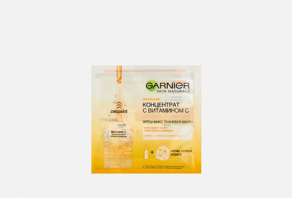 Фото - Тканевая маска для всех типов кожи GARNIER Концентрат C Витамином С 33 мл soleaf тканевая маска выравнивающая для идеально гладкой кожи с папайей 25 мл