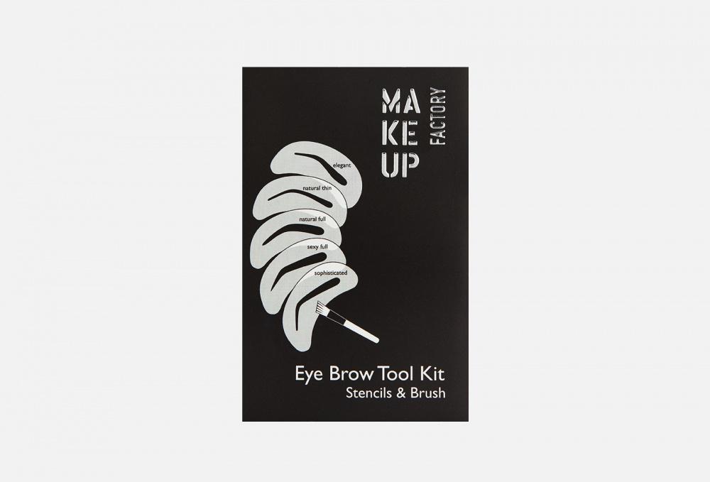 Набор трафаретов для бровей MAKE UP FACTORY Eye Brow Tool Kit