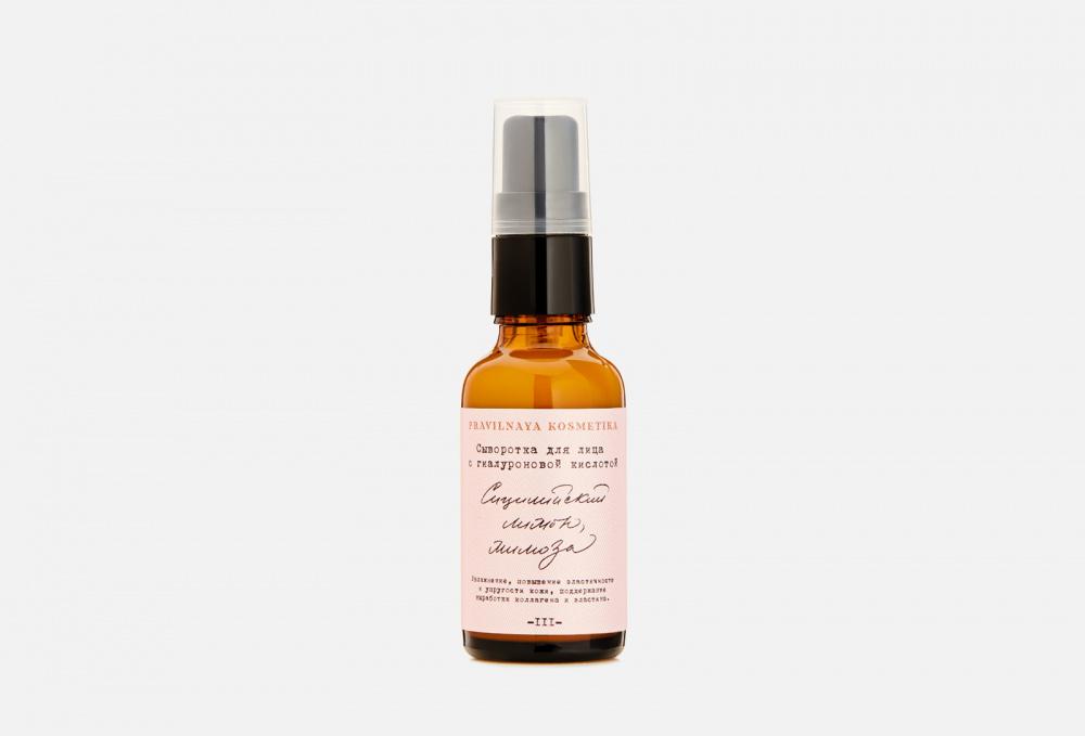 Сыворотка для лица с гиалуроновой кислотой PRAVILNAYA KOSMETIKA Sicilian Lemon & Mimosa 30 мл кожи 30 мл