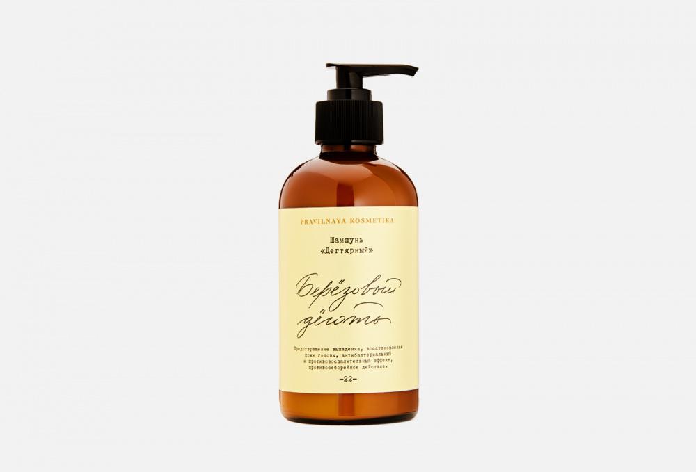 Фото - Дегтярный шампунь для волос PRAVILNAYA KOSMETIKA Birch Tar 250 мл pravilnaya kosmetika шампунь дегтярный березовый деготь 250 мл