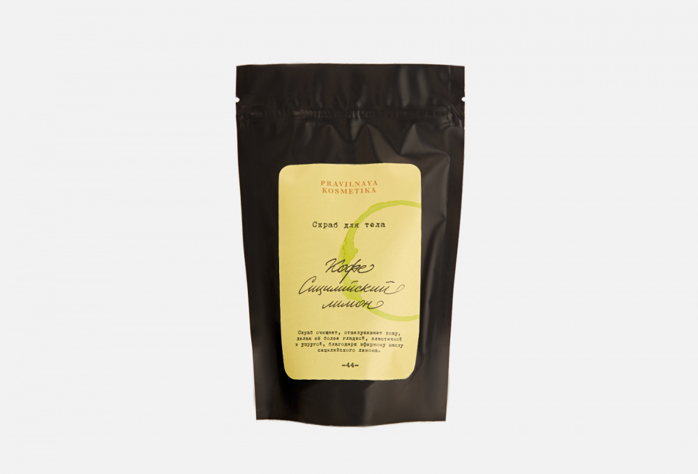 Кофейный скраб для тела с лимоном PRAVILNAYA KOSMETIKA Coffee Body Scrub Lemon 200 мл thalgo скраб для тела revitalising marine scrub 200 мл