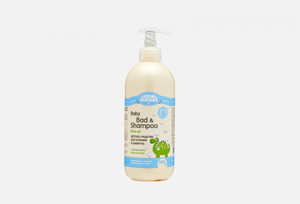 Купить Средство для купания и шампунь с маслом оливы 2в1, MEIN KLEINES