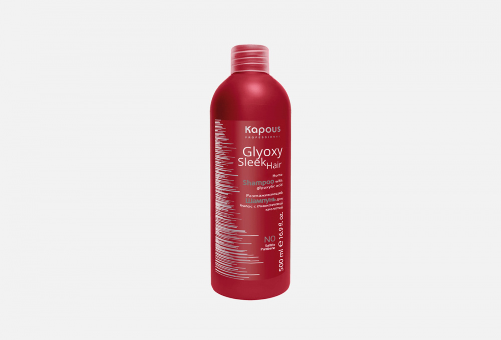 Купить Шампунь разглаживающий с глиоксиловой кислотой, KAPOUS