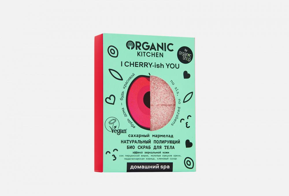 Натуральный полирующий БИО скраб для тела ORGANIC KITCHEN I Cherry-ish You 110 мл