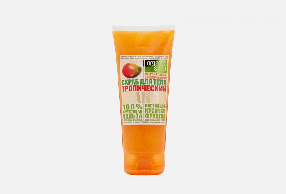 Скраб для тела ORGANIC SHOP Тропический Mango 200 мл