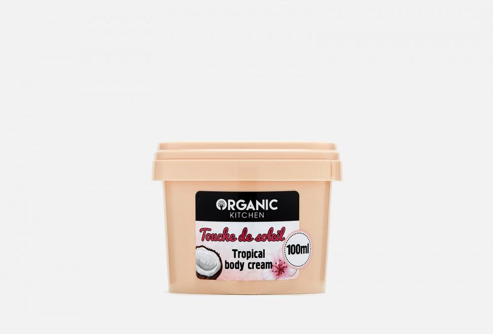 Фото - Тропический крем для тела от блогера @kdukalis ORGANIC KITCHEN Touche De Soleil 100 мл organic kitchen бальзам для волос bloggers goodbye пучок от блогера marta che 100 мл