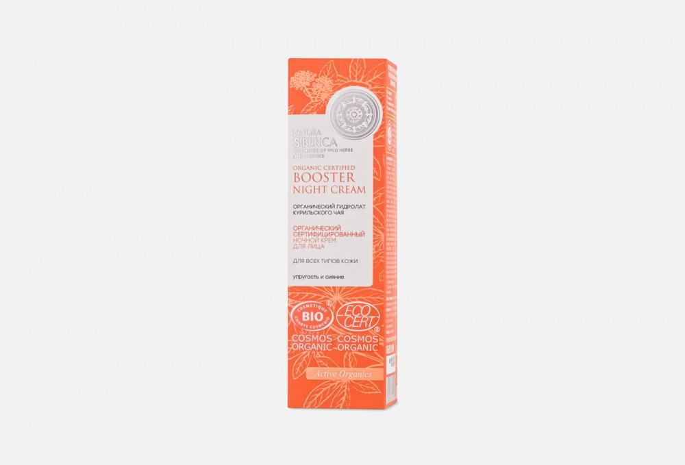 Купить Органический сертифицированный ночной крем для лица для всех типов кожи, NATURA SIBERICA