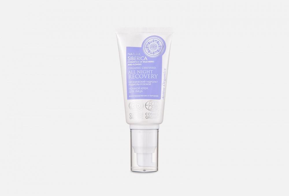 Купить Органический сертифицированный ночной крем для лица для чувствительной кожи, NATURA SIBERICA