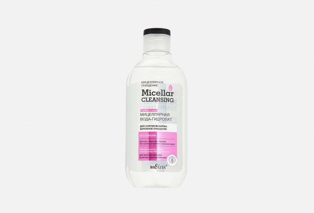 Мицелярная вода для снятия макияжа БЕЛИТА Micellar Cleansing Бережное Очищение 300 мл
