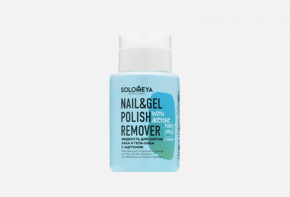 Жидкость для снятия лака и гель-лака с ацетоном помпой SOLOMEYA Nail Polish Remover And Gel With Acetone 150 мл