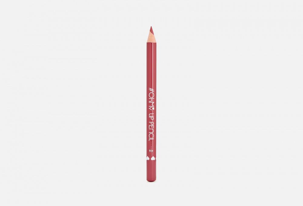 Карандаш для губ LAMEL Ohmy Makeup Lip Pencil 1.7 мл