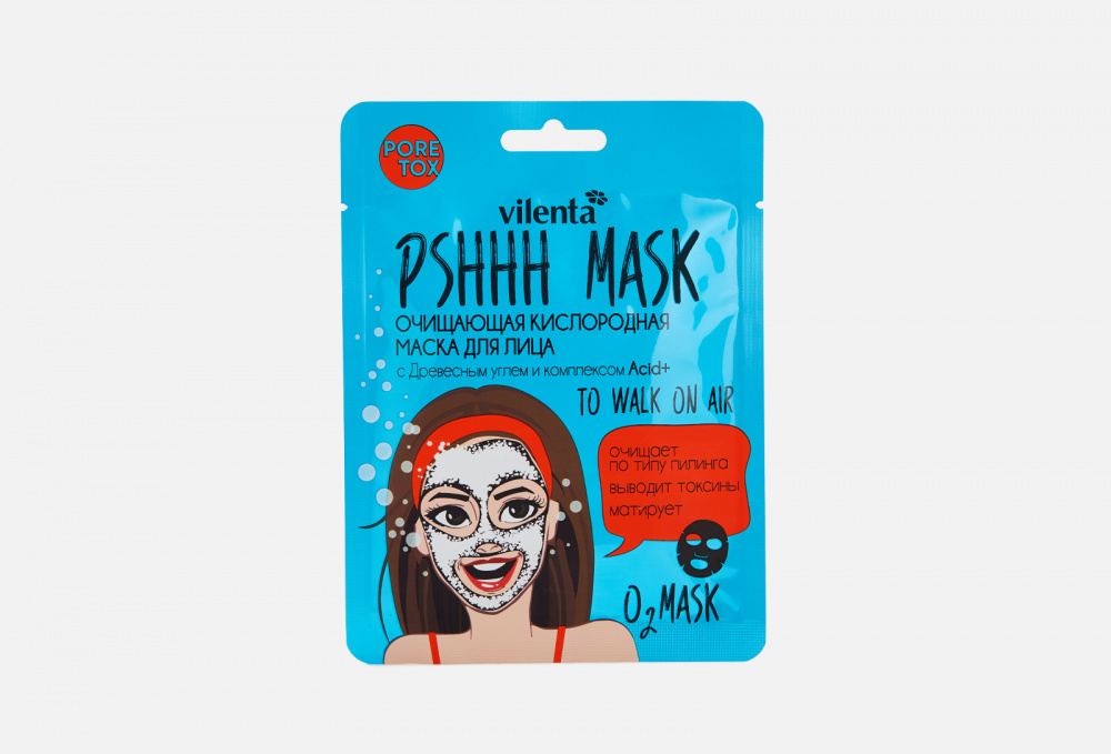 Очищающая кислородная маска для лица с древесным углем и комплексом Acid+ VILENTA Pshhh Mask 25 мл натуральные маски для лица
