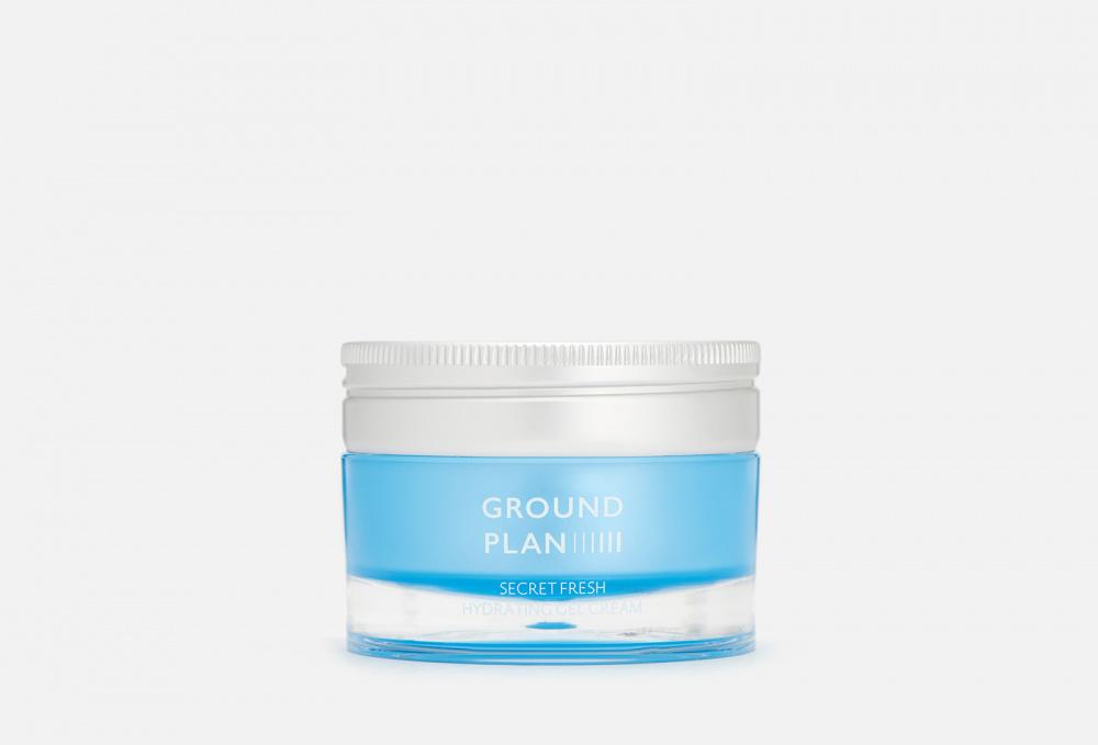Увлажняющий гель-крем для лица GROUND PLAN Secret Fresh Hydrating Gel Cream 50 мл chi luxury black seed oil curl defining cream gel