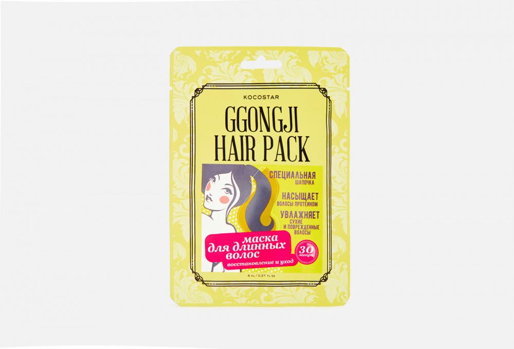 Восстанавливающая маска для поврежденных волос KOCOSTAR Ggongji Hair Pack 8 мл