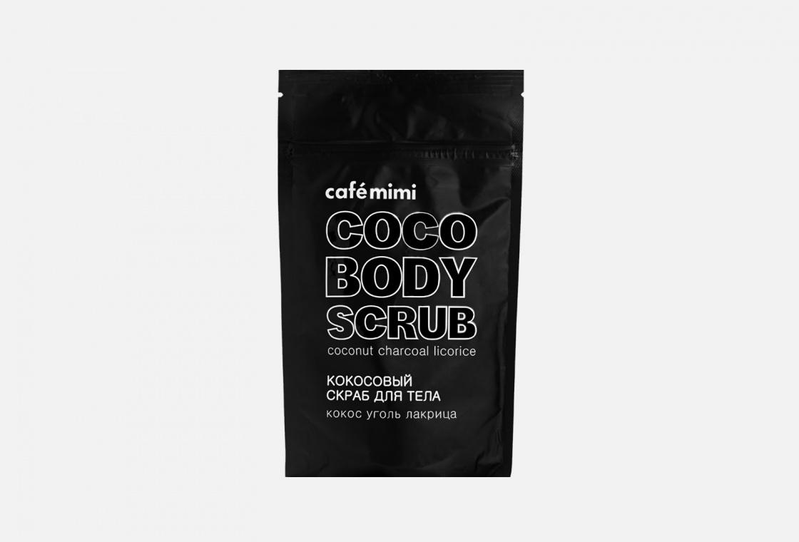 Кокосовый скраб для тела Cafémimi Coconut charcoal licorice