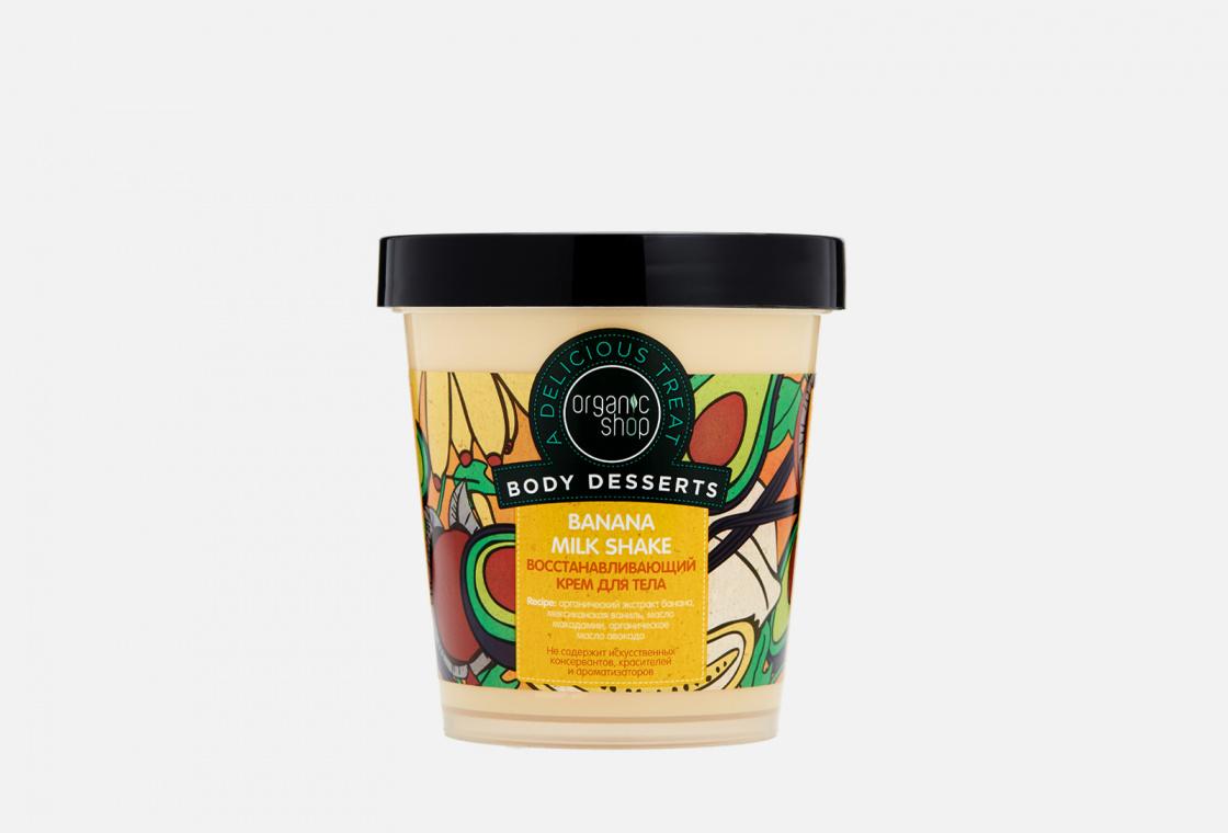 Крем для тела, банановый, восстанавливающий Organic Shop Body Desserts