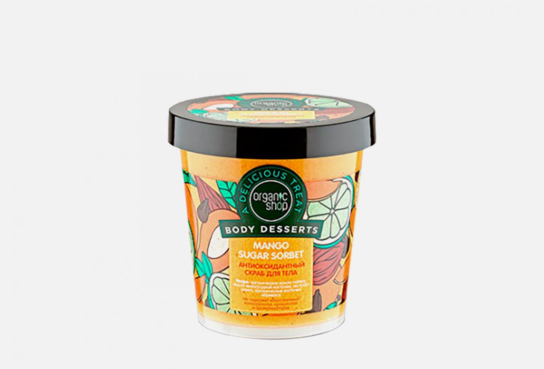 Скраб для тела  Organic Shop Mango