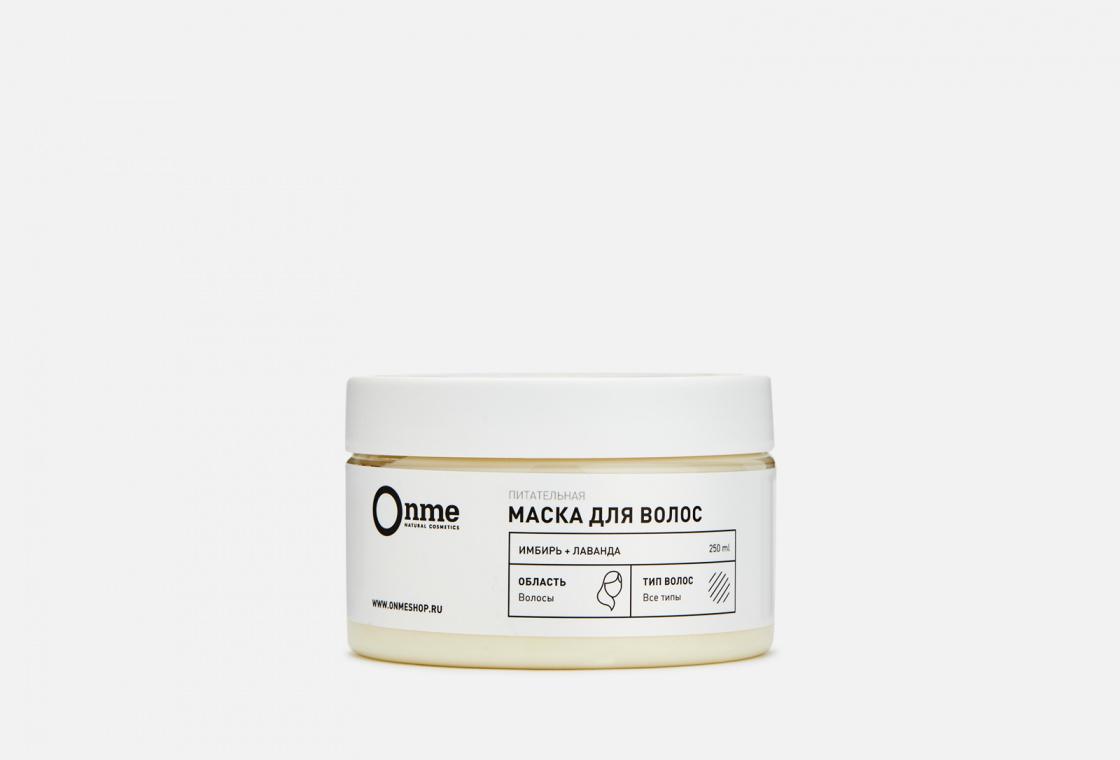 Питательная маска для волос  Onme Имбирь и лаванда