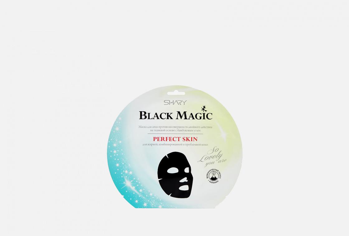 Маска для лица против несовершенств  Shary Black magic PERFECT SKIN