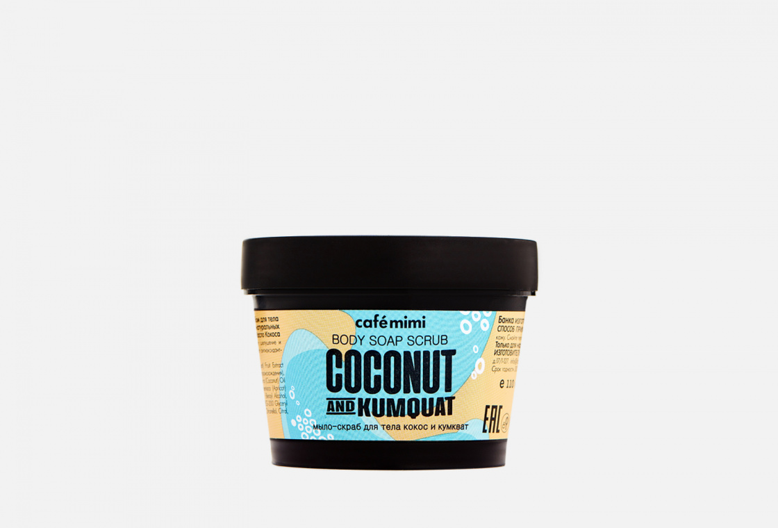 Мыло-скраб для тела Cafémimi Coconut and kumquat